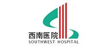 西南医院logo.jpg