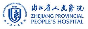 浙江省人民医院logo.jpg